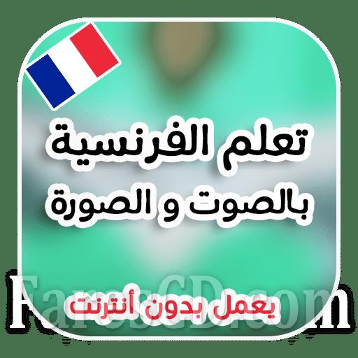 تطبيق | تعلم اللغة الفرنسية بدون نت | لأندرويد