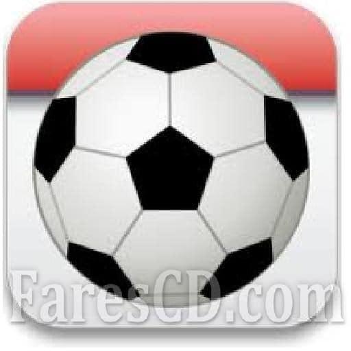 تطبيق جدول مواعيد المباريات للاندرويد | Football Fixtures v8.8.0