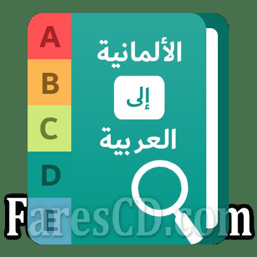 تطبيق | قاموس عربى ألمانى | للأندرويد
