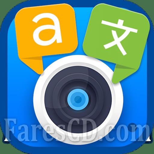 تطبيق مترجم الصور للأندرويد | Photo Translator v7.0.4