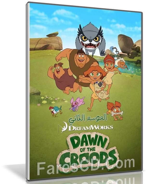 مسلسل كرتون Dawn of the Croods   الموسم الثانى مدبلج