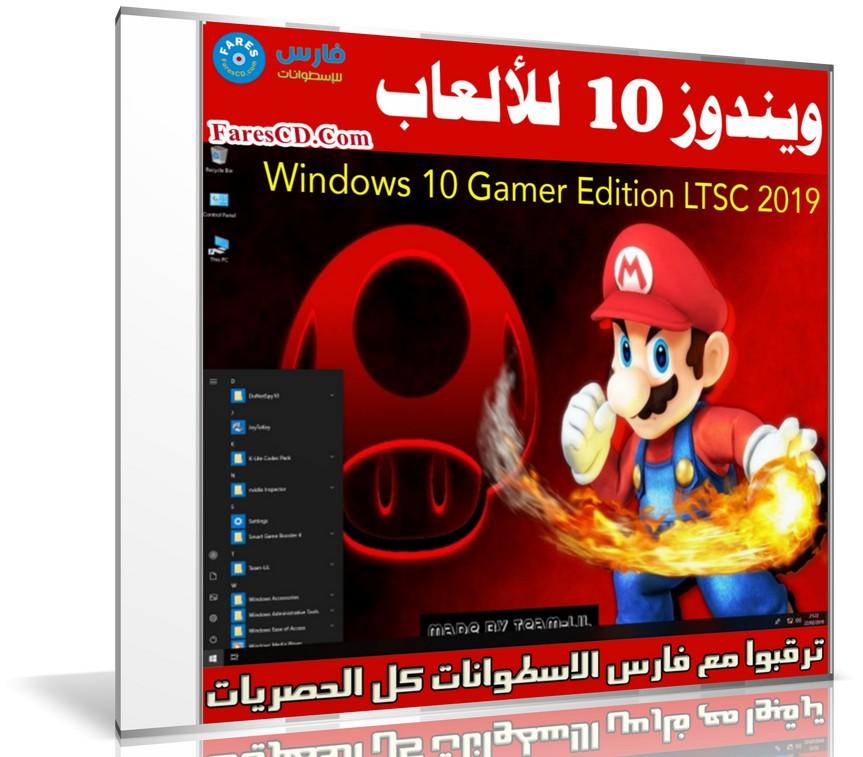 ويندوز 10 للألعاب | Windows 10 Gamer Edition LTSC | مارس 2019