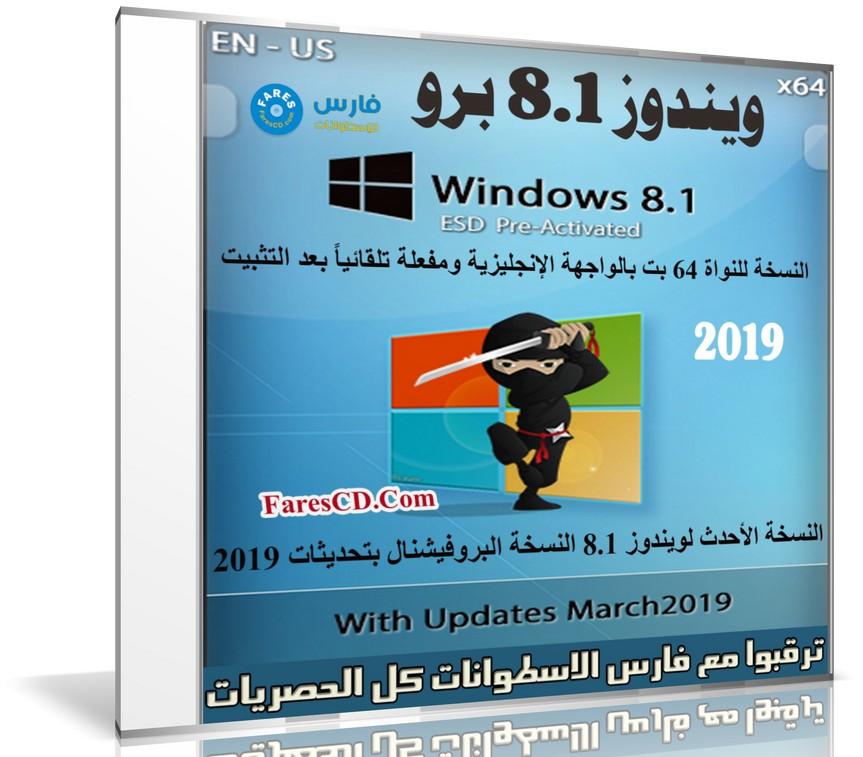 ويندوز 8.1 برو | Windows 8.1 Pro Vl Update 3 X64 | مارس 2019