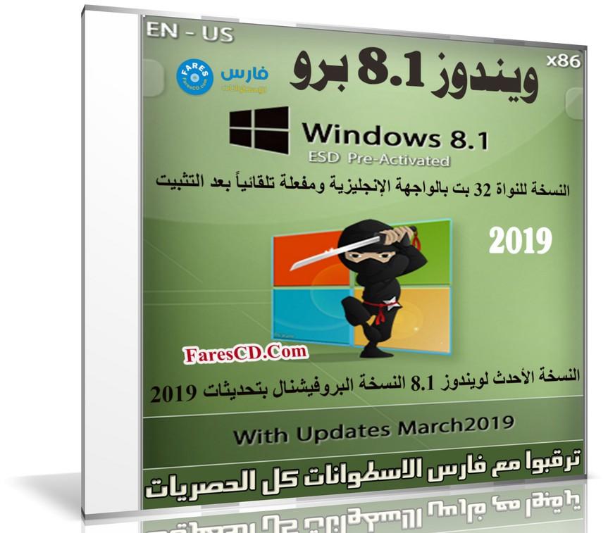 ويندوز 8.1 برو | Windows 8.1 Pro Vl Update 3 X86 | مارس 2019