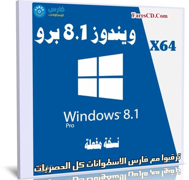 ويندوز 8.1 برو | Windows 8.1 Pro X64 | يوليو 2019