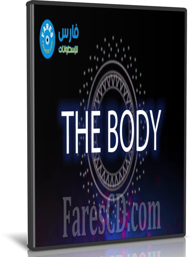 السلسلة الوثائقية الجسم | The Body 2019 | مترجم