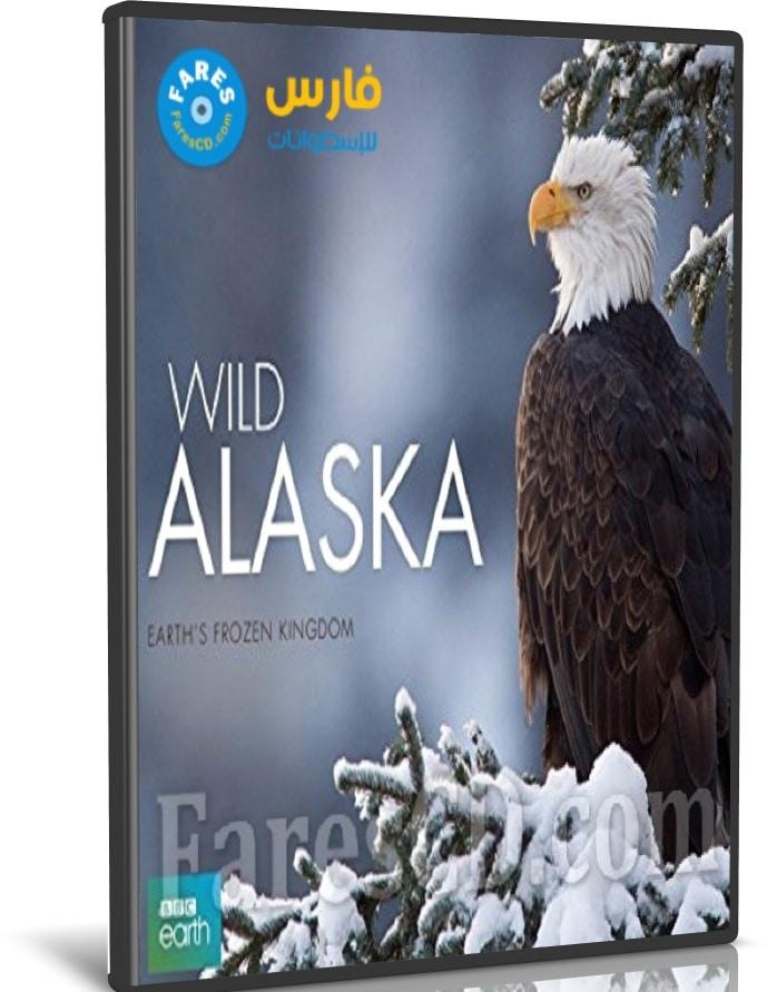 سلسلة الحياة البرية فى الاسكا | Wild Alaska | مترجم