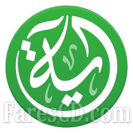 تطبيق   آية - تطبيق القرآن الكريم   Ayah: Quran App v5.2.6   أندرويد