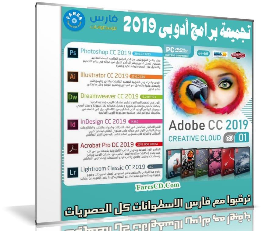 اسطوانة جميع برامج أدوبى 2019