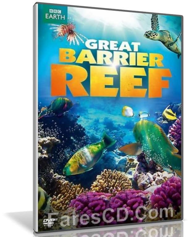 وثائقى الحيد المرجانى العظيم | Great Barrier Reef | مترجم 3 أفلام