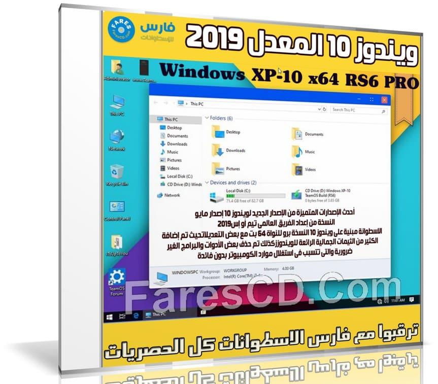 ويندوز 10 المعدل | Windows XP-10 x64 RS6 PRO