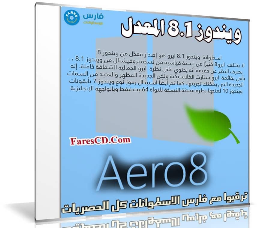 ويندوز 8.1 المعدل   Windows Aero8 x64   بتحيديثات 2019