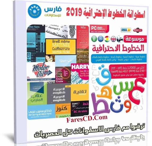 اسطوانة موسوعة الخطوط العربية والانجليزية 2019