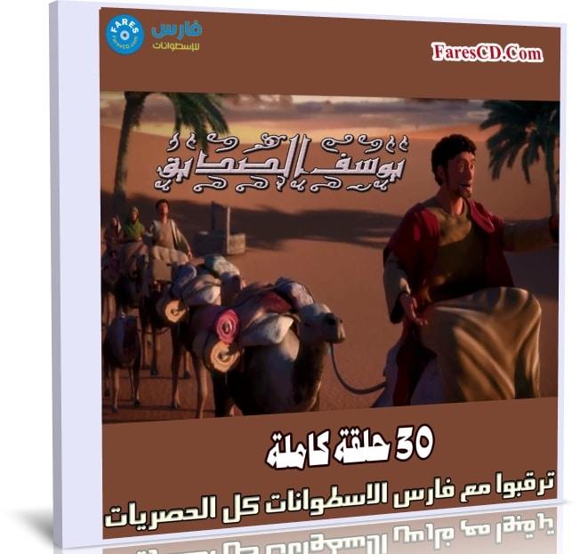 مسلسل كرتون يوسف الصديق | 30 حلقة