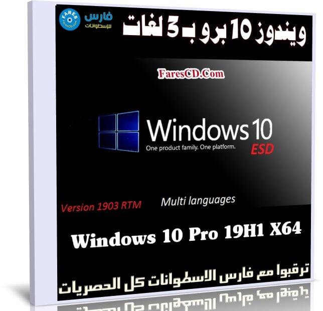ويندوز 10 برو بـ 3 لغات | Windows 10 Pro 19H1 X64 | يوايو 2019