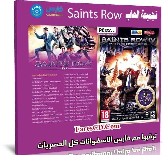 تحميل لعبة   Saints Row IV   بآخر الإضافات والتحديثات