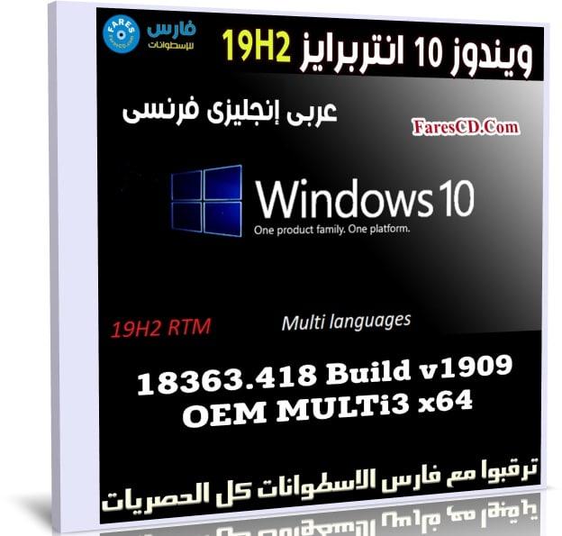 ويندوز 10 انتربرايز 19H2 | بـ 3 لغات x64