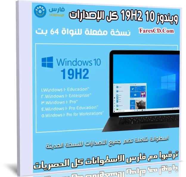 ويندوز 10 19H2 كل الإصدارات | 64 بت | نسخة مفعلة