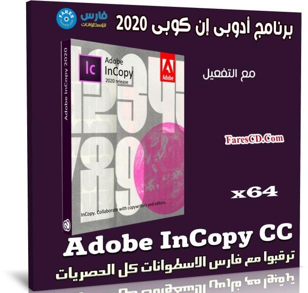 برنامج أدوبى إن كوبى 2020 | Adobe InCopy CC v15.0.155