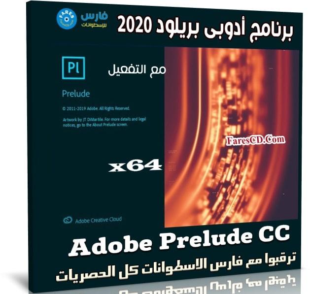 برنامج أدوبى بريلود 2020 | Adobe Prelude CC v9.0.0.415