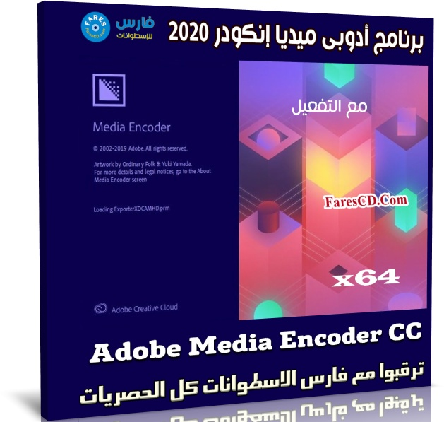 برنامج أدوبى ميديا إنكودر 2020 | Adobe Media Encoder CC