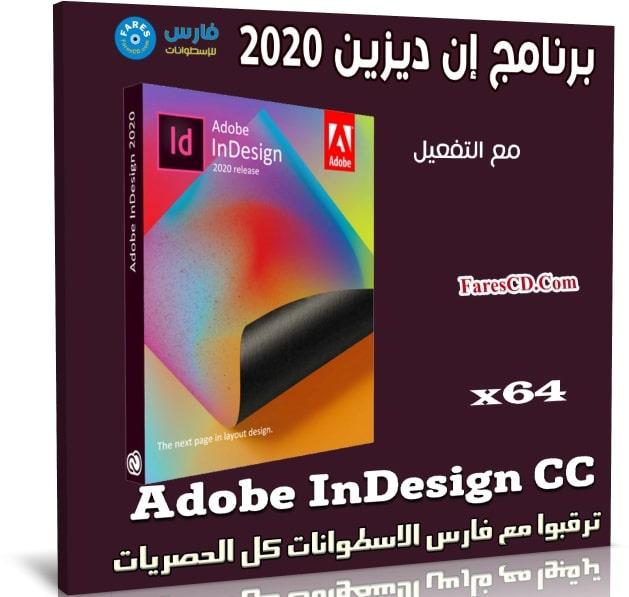 برنامج إن ديزين 2020   Adobe InDesign CC v15.0.155