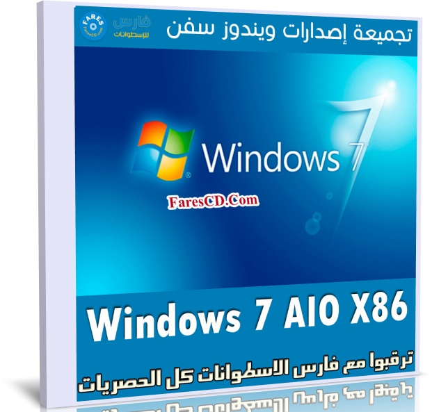تجميعة إصدارات ويندوز سفن | Windows 7 AIO X86 | ديسمبر 2019