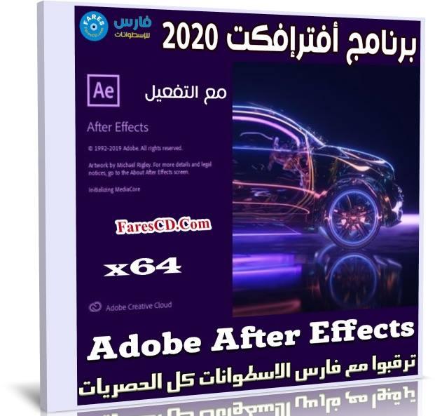 برنامج افتر إفكت 2020 | Adobe After Effects 2020