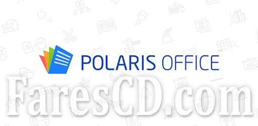 تطبيق المستندات المميز | Polaris Office - Free Docs, Sheets, Slides, PDF | أندرويد