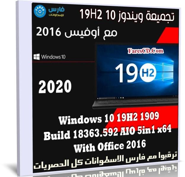 تجميعة ويندوز 10 19H2 مع أوفيس 2016 | يناير 2020