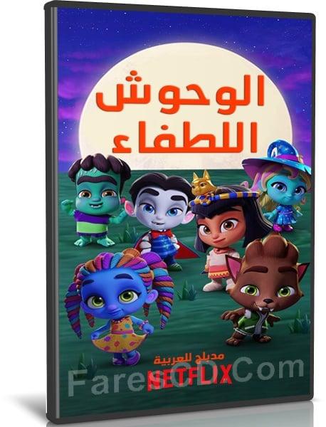 مسلسل كرتون | Super Monsters Monster Pets | مدبلج الموسم الثانى