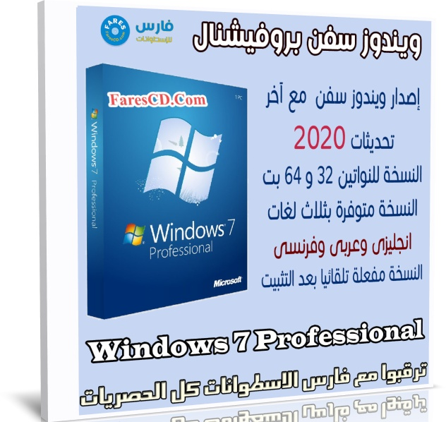 ويندوز سفن بروفيشنال بـ 3 لغات | Windows 7 Professional | يناير 2020