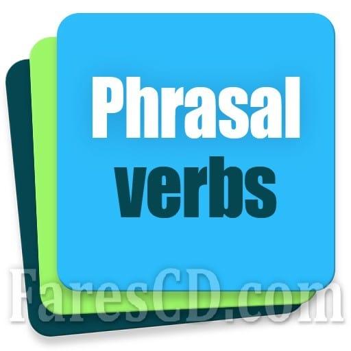تعلم عبارات أشباه الجمل الفعلية | Learn English Phrasal Verbs and Phrases | أندرويد