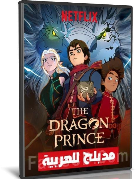The Dragon Prince | الموسم الثانى مدبلج كاملا