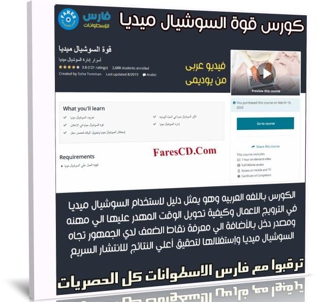 كورس قوة السوشيال ميديا | فيديو عربى من يوديمى