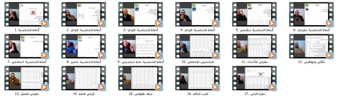 دبلوم مدرب حياة وتحليل الشخصية | عربى من يوديمى