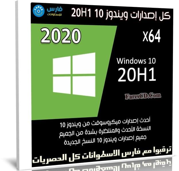 كل إصدارات ويندوز 10 20H1 | ابريل 2020 | x64