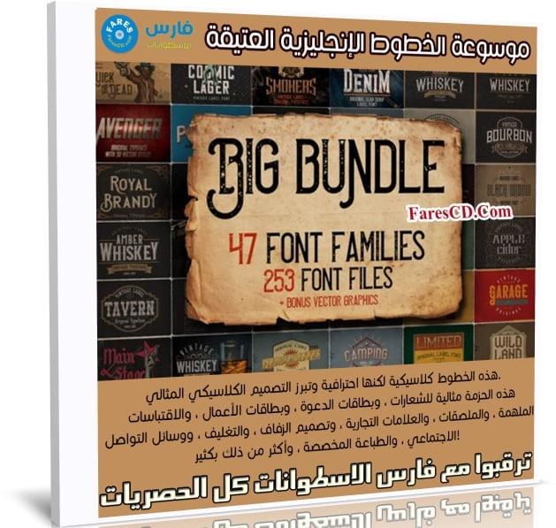 موسوعة الخطوط الإنجليزية العتيقة | Inkydeals Big Vintage Fonts Bundle