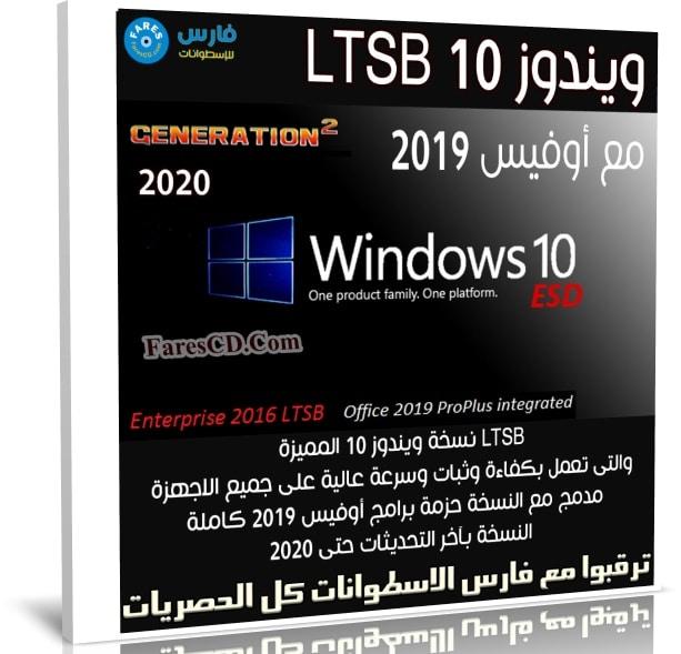 ويندوز 10 LTSB مع أوفيس 2019 | بتحديثات ابريل 2020
