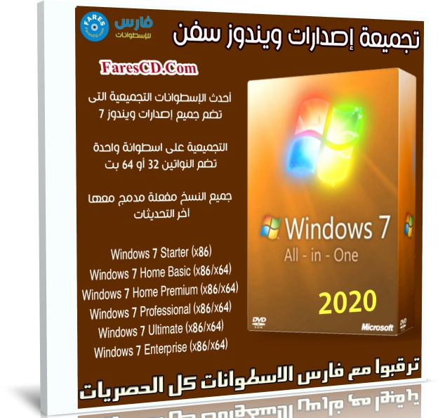 تجميعة إصدارات ويندوز سفن   Windows 7 Aio x86-x64 11in1