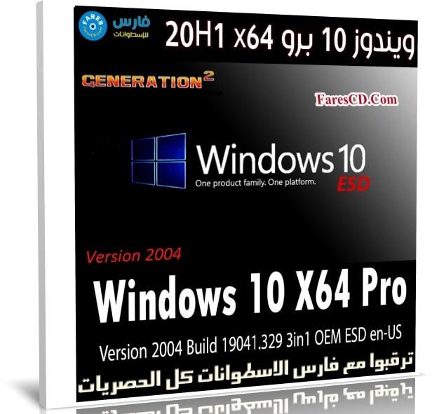 ويندوز 10 برو 20H1 x64 | يونيو 2020