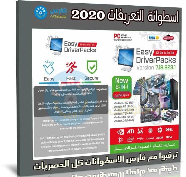 اسطوانة التعريفات 2020 | EasyDriver Pack v7 7.19.823.1