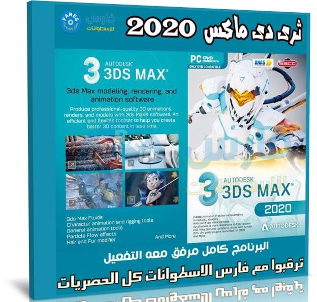 اسطوانة برنامج ثرى دى ماكس | 3ds Max 2020