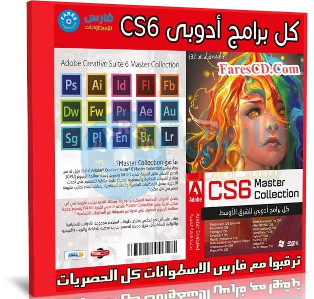 اسطوانة برامج أدوبى للأجهزة الضعيفة   Adobe CS6 Master Collection