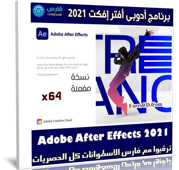 برنامج أدوبى أفتر إفكت 2021   Adobe After Effects 2021 v17.5.0.40
