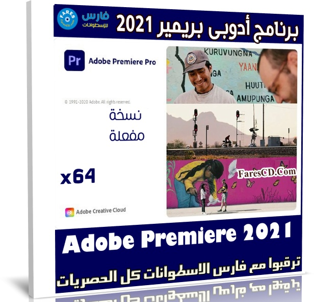 برنامج أدوبى بريمير 2021   Adobe Premiere Pro 2020 v14.5.0.51