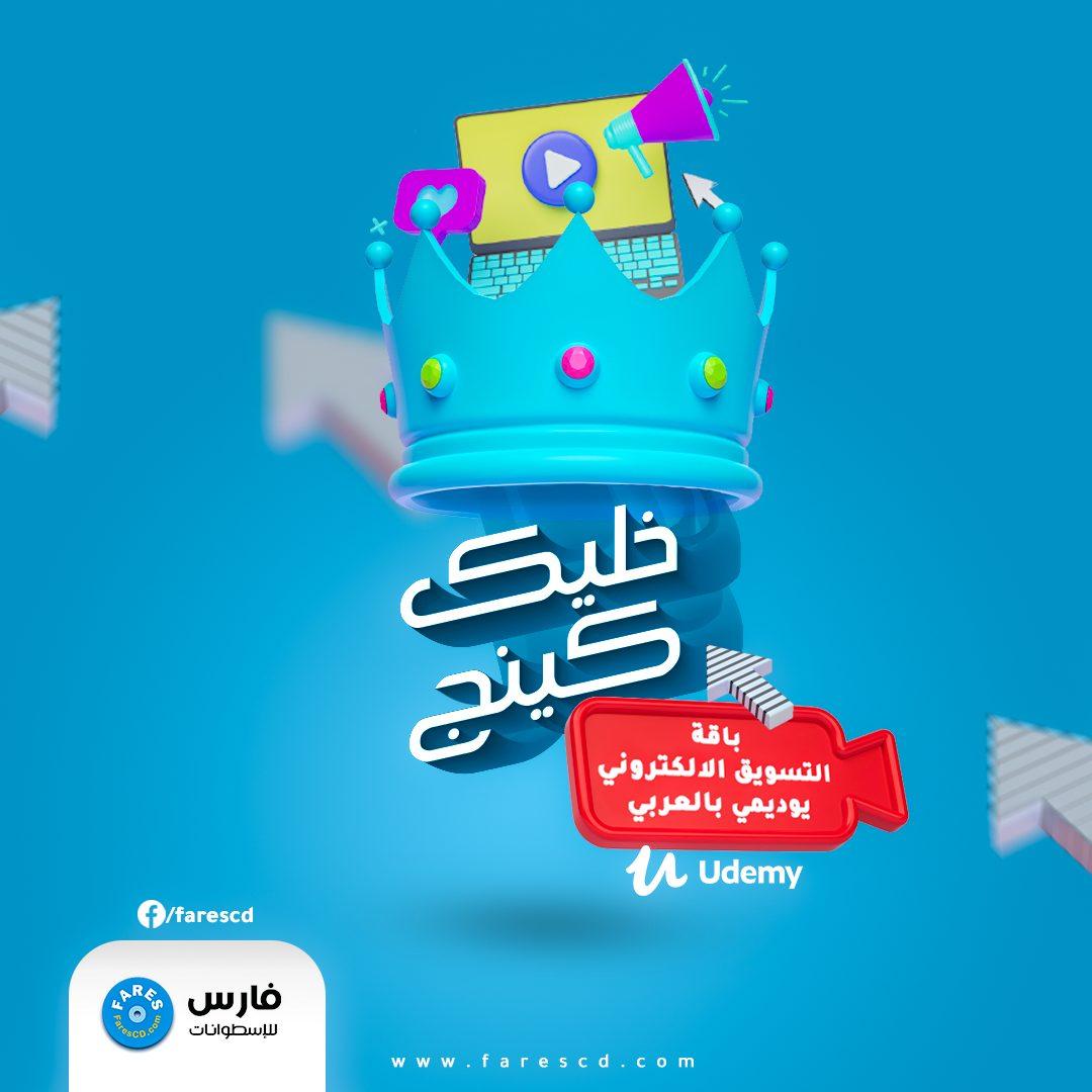 باقة كورسات التسويق العربية 2021