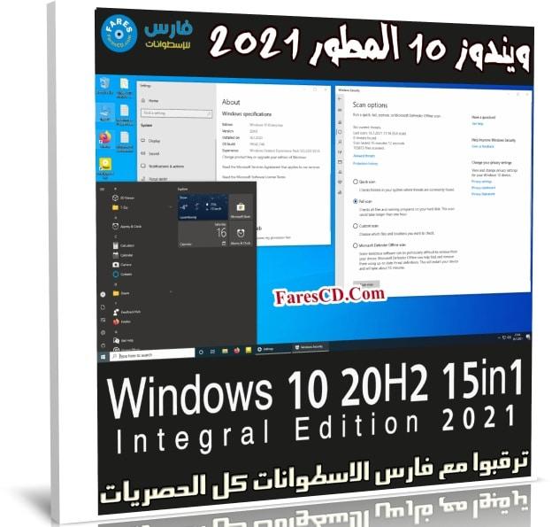 ويندوز 10 المطور   Windows 10 20H2 Integral   يناير 2021
