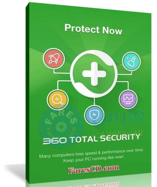 برنامج الحماية | Antivirus 360 Total Security