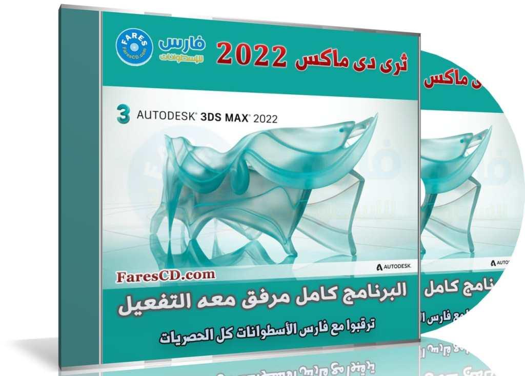 برنامج ثرى دى ماكس 2022 | Autodesk 3DS MAX 2022